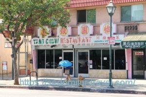 Yang Chow Restaurant (ヤンチョウレストラン)