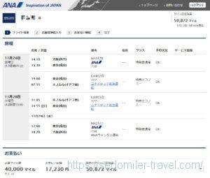 ANAフライト検索結果(大阪~ホノルル)
