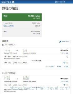 ユナイテッド航空フライト検索結果(大阪~ホノルル)