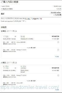 ユナイテッド航空フライト検索結果(大阪~ホノルル)最終